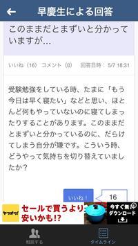 受験の悩みを早慶生に相談―早慶コム screenshot 6