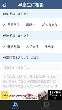 受験の悩みを早慶生に相談―早慶コム screenshot 8