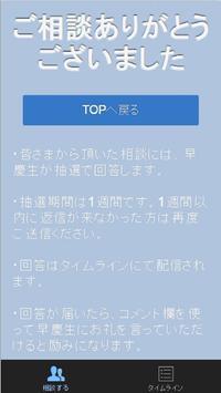 受験の悩みを早慶生に相談―早慶コム screenshot 9