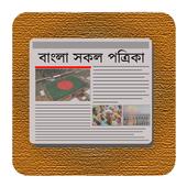Bangla Newspaper icon