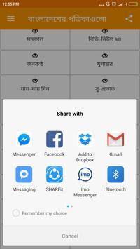 Bangla Newspaper apk screenshot
