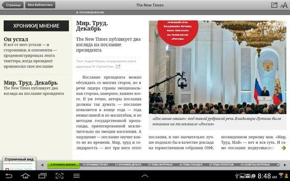 The New Times screenshot 3