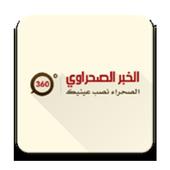 الخبر الصحراوي icon