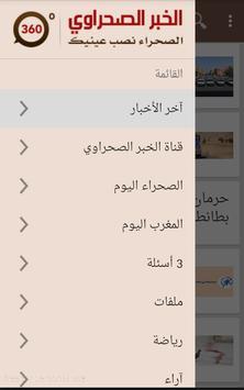 الخبر الصحراوي apk screenshot