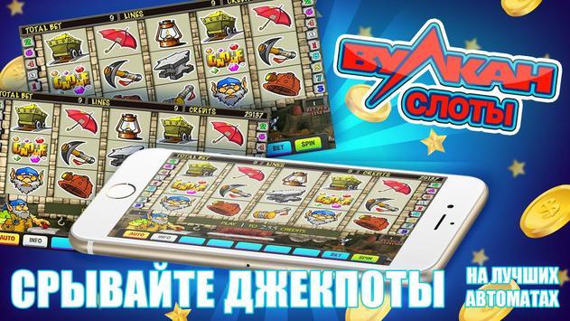 Игровые Слоты screenshot 2