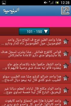 قصص الضحك screenshot 3