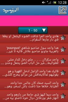 قصص الضحك screenshot 1