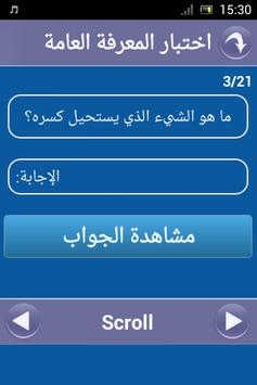 اسئلة و اجوبة ثقافية screenshot 4