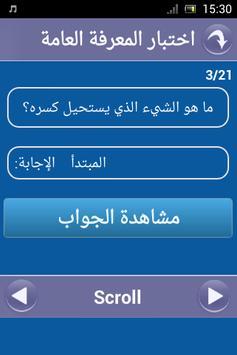 اسئلة و اجوبة ثقافية screenshot 5