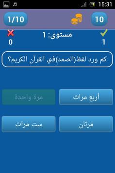 اسئلة و اجوبة ثقافية screenshot 6