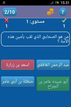 اسئلة و اجوبة ثقافية screenshot 7