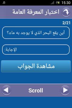 اسئلة و اجوبة ثقافية screenshot 2