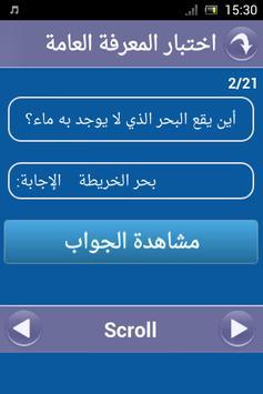 اسئلة و اجوبة ثقافية screenshot 3