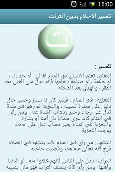 تفسير الاحلام بدون انترنت screenshot 3