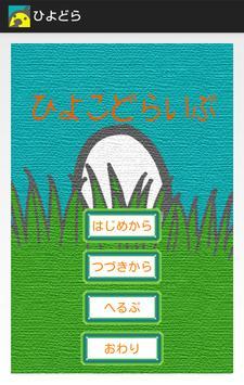 ひよこどらいぶ poster