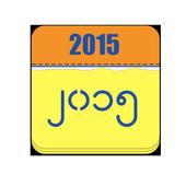Myanmar Calendar 2015 icon