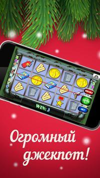 Казино Слоты 2018 - Твой новогодний занос онлайн! poster
