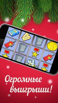 Казино Слоты 2018 - Твой новогодний занос онлайн! screenshot 2