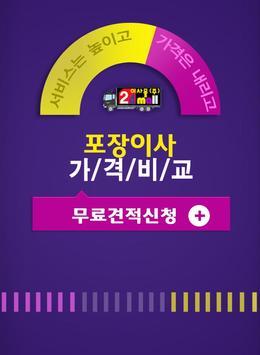 이사비용- 포장이사견적비교, 보관이사,일반이사,원룸이사 poster