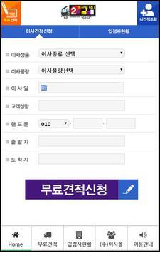 이사비용- 포장이사견적비교, 보관이사,일반이사,원룸이사 apk screenshot