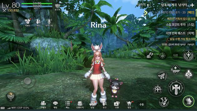 테라M screenshot 4
