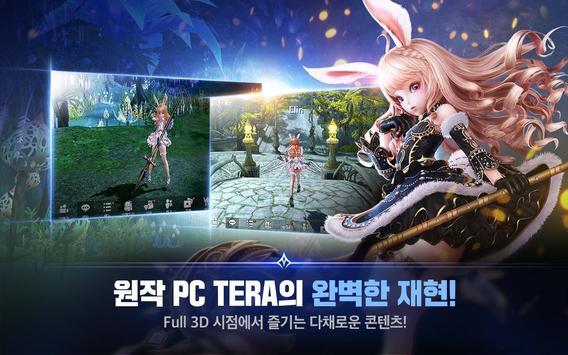 테라M screenshot 11