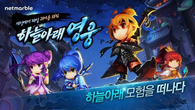 하늘아래영웅 poster