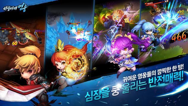 하늘아래영웅 apk screenshot