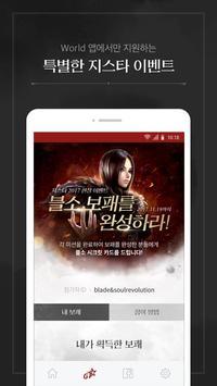 블레이드&소울 레볼루션 World screenshot 3