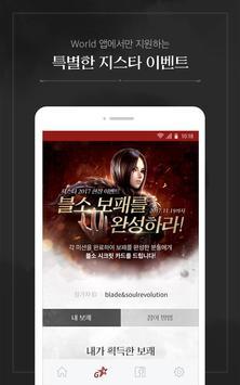 블레이드&소울 레볼루션 World screenshot 11