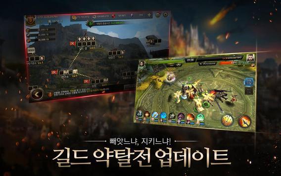 길드 오브 아너 apk screenshot