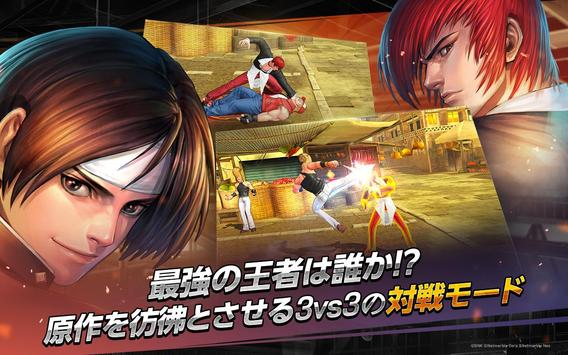 KOF ALLSTAR screenshot 10