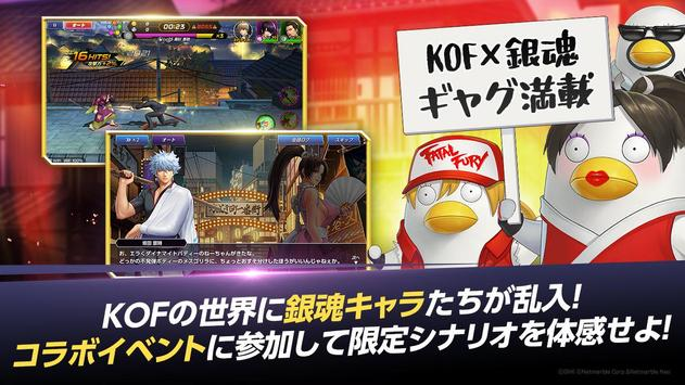 KOF ALLSTAR screenshot 1