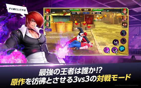 KOF ALLSTAR screenshot 22