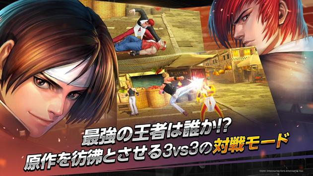 KOF ALLSTAR screenshot 4