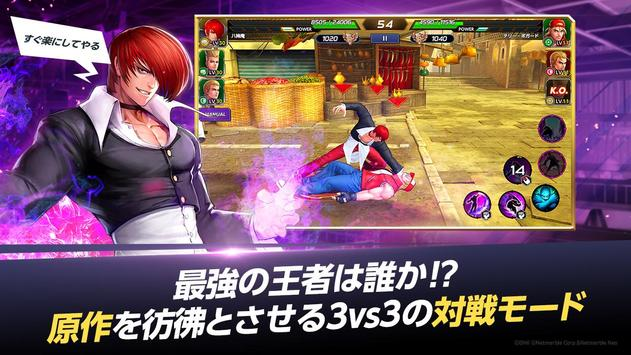KOF ALLSTAR screenshot 6