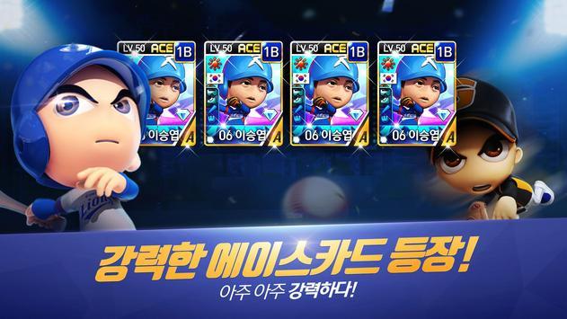 마구마구2017 for Kakao apk screenshot