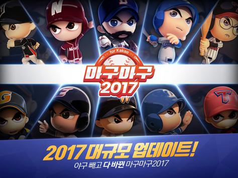 마구마구2017 for Kakao apk screenshot