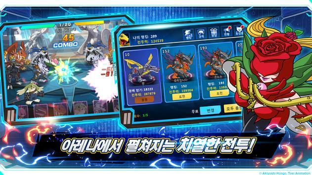 디지몬 소울 체이서 시즌2 apk screenshot
