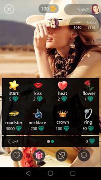 يلا نسولف screenshot 4
