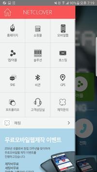 주식회사넷클로버 apk screenshot
