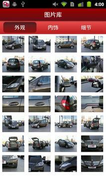 网易汽车 apk screenshot