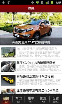 网易汽车 poster