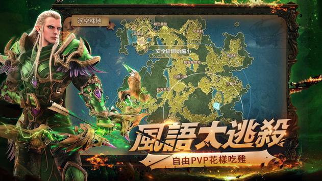 光明之戰 screenshot 3
