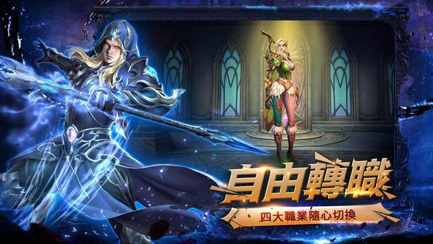 光明之戰 screenshot 14