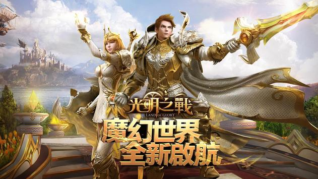 光明之戰 screenshot 16
