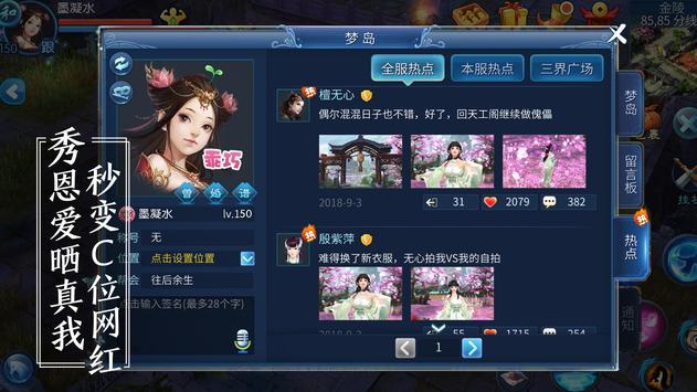 倩女幽魂 تصوير الشاشة 4