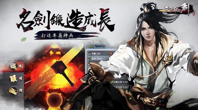 三少爺的劍 screenshot 3