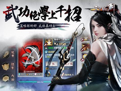 三少爺的劍 screenshot 12