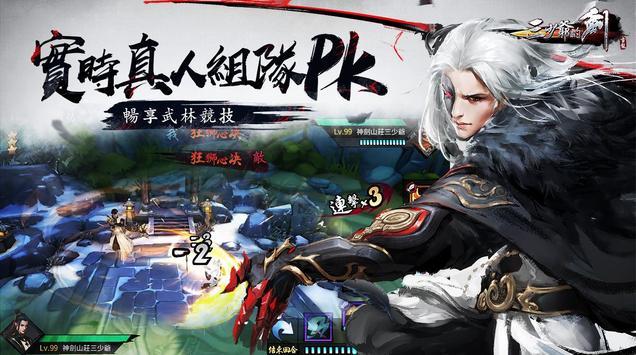 三少爺的劍 screenshot 4